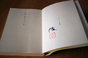 谷川さんのサイン