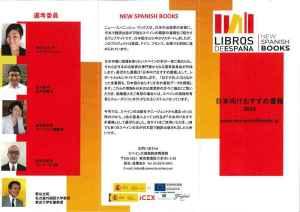 newspanishbooks