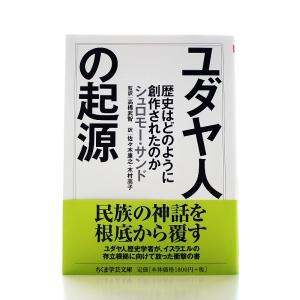 筑摩書房刊(ちくま学芸文庫)