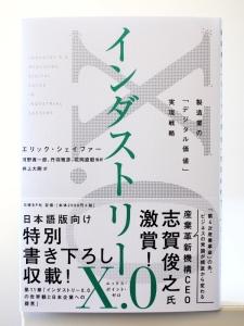 日経BP社刊