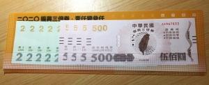 紙製振興3倍券