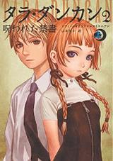 books200508a