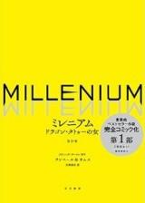 millenium_comic
