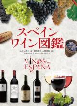 スペインワイン図鑑