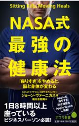 NASA式