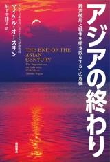アジアの終わり