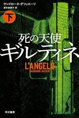 L'angelo2