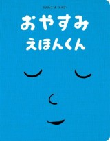 おやすみ えほんくん
