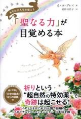 「聖なる力」が目覚める本