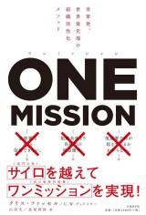 onemission