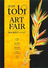 artfair