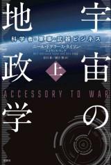 Accessory to war上
