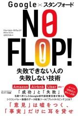 NO FLOP!