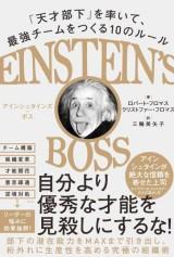 einstein's boss