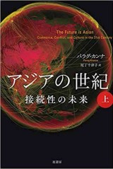 the future is asian上_