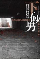 Sandmannen_下