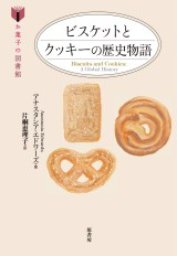 Biscuits and Cookies A Global History