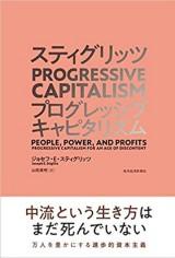 progressive capitalism_