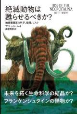 絶滅動物jpg