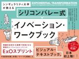 シリコンバレー式イノベーション・ワークブック