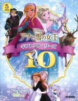 アナ雪ギフトストーリーズ10