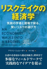 リスクテイクの経済学