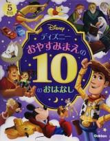 ディズニーおやすみまえの10のおはなし