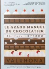 美しいチョコレート