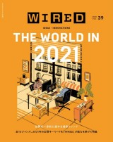 WIRED vol.39