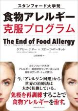 食物アレルギー克服プログラム