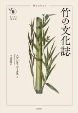 竹の文化誌